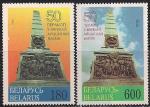 Беларусь 1995 год. 50 лет победе в Великой Отечественной войне. Стелла. 2 марки