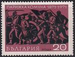 Болгария 1971 год. 100 лет Парижской Коммуне. 1 марка