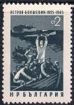 Болгария 1965 год. Бойцы сопротивления. 1 марка
