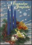 """ПК с литерой """"В"""". Счастливого Рождества! Выпуск 18.04.2000 год"""