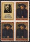 СССР 1976 год. 370 лет со дня рождения Харменса Рембрандта. (20 к) Портрет брата Адриана. 1 квартблок с левым верхним расположением купона