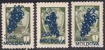 Молдавия 1994 год. Орден на фоне герба. 3 марки с надпечаткой нового номинала на старых марках СССР
