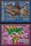 Беларусь 1997 год. Новогодний праздник. Колядки. 2 марки. (by0114)