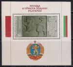 Болгария 1981 год. 300 лет со дня основания Болгарского государства. 1 блок