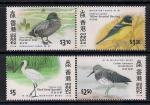 Гонконг 1997 год. Перелетные птицы. 4 марки. (нар)