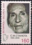 Беларусь 2005 год. 100 лет со дня рождения актрисы С.М. Станюты. 1 марка