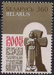 Беларусь 2005 год. 1000 лет Туровской Епархии. 1 марка