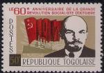 Того 1977 год. В.И.Ленин. 60 лет Октябрьской революции. 1 марка