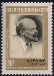 Чад 1970 год. Ленин. 100 лет со дня рождения. 1 марка