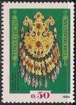Туркменистан 1992 год. Сокровища Национального музея. 1 марка