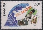 Беларусь 1998 год. Всемирный день почтовой марки. 1 марка