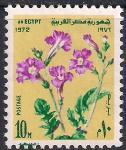 Египет 1972 год. Цветок-символ Рамадана. 1 марка