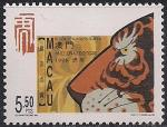 Макао 1998 год. Год Тигра. 1 марка. (нар)