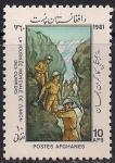 Афганистан 1981 год. Международный День Союза рабочих. 1 марка