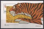 Макао 1998 год. Год Тигра. 1 блок