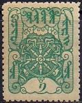Тува 1926 год. Колесо - символ счастья. Стандарт №8. 1 марка с наклейкой