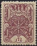Тува 1926 год. Колесо - символ счастья. Стандарт №9. 1 марка с наклейкой