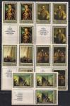 СССР 1983 год. Немецкая живопись. 5 марок с левым нижним расположением купона