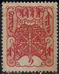 Тува 1926 год. Колесо - символ счастья. Стандарт №1. 1 марка с наклейкой