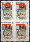 СССР 1985 год. 10 лет независимости Анголы. 1 квартблок