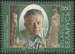 Беларусь 2006 год. 85 лет со дня рождения писателя И.П. Шамякина. 1 марка
