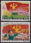 КНДР 1984 год. Успехи рабочей партии. 2 гашеные марки