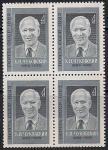 СССР 1982 год. 100 лет со дня рождения писателя К.И.Чуковского. 1 квартблок