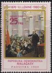 Мадагаскар 1980 год. В.И.Ленин. 110 лет со дня рождения. 1 марка