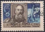 СССР 1957 год. Первый в мире искусственный спутник Земли. 1 гашеная марка с надпечаткой