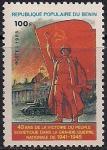 Бенин 1985 год. 40 лет со дня окончания 2-й Мировой войны. 1 марка