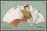 Макао 1997 год. Китайские национальные костюмы. Веера. Блок