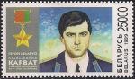 Беларусь 1999 год. 1-й герой Беларуси подполковник Владимир Карават. 1 марка