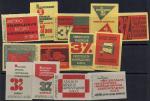 Набор спичечных этикеток. Денежные сбережения. 1963-1964 гг. 13 шт.