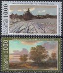 Беларусь 2009 год. Картины белорусских художников из Национального музея. 2 марки