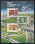 Россия 1996 год. 60 лет Государственной автоинспекции. КАД, вертолёт, автомобили. 1 гашёный блок