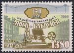 Беларусь 2009 год. 150 лет первой телеграфной линии Минск-Бобруйск. 1 марка