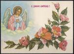ПК С днем ангела! Выпуск 18.08.1992 год
