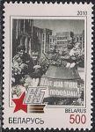 Беларусь 2010 год. 65 лет победе в Великой Отечественной войне. 1 марка
