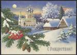 ПК С Рождеством! Деревенская церковь, еловая ветка. Выпуск 05.11.1991 год