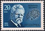Беларусь 1992 год. 100 лет со дня рождения композитора Григория Ширмы. 1 марка