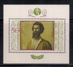 Болгария 1982 год. 100 лет со дня рождения художника В. Димитрова. 1 блок