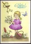 ПК С днем ангела! Девочка с букетом. Выпуск 09.09.1991 год
