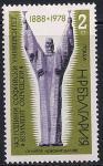 Болгария 1978 год. 90 лет Софийскому университету. Памятник Клименту Орхидскому. 1 марка