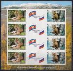КНДР - Россия 2005 год. Дикие животные. 1 лист. без зубцов. Совместный выпуск