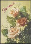 ПК С днем ангела! Розы. Выпуск 09.09.1991 год