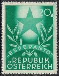 Австрия 1949 год. Конгресс по Эсперанто. 1 марка