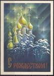 ПК С Рождеством! Церковь. Выпуск 05.11.1991 год