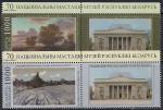 Беларусь 2009 год. Национальный Художественный музей. Картины белорусских художников. 2 марки с двумя купонами