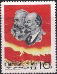 КНДР 1965 год. Совещание в Пекине. Изображение В.И.Ленина и Карла Маркса. 1 марка