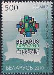 """Беларусь 2010 год. Всемирная выставка """"ЭКСПО 2010"""". 1 марка"""